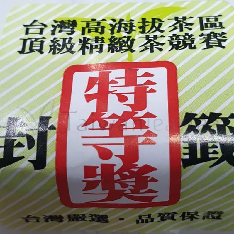 Высокогорный улун Ли Шань (Li Shan High Mountain Organic Oolong) Image 7